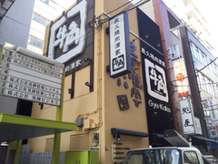 牛角西新宿店外壁塗装終わりました。