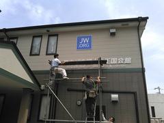 JW. ORG の看板取り付けました。